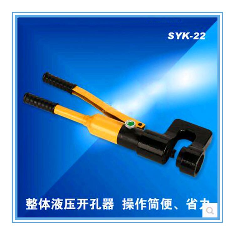 SYK-22整体液压开孔器
